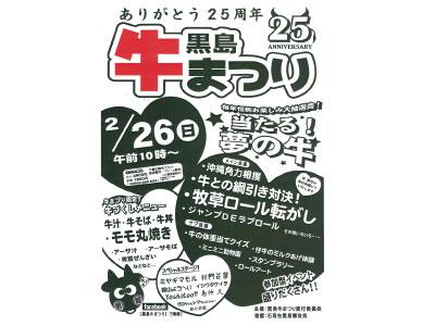 黒島牛まつり2017