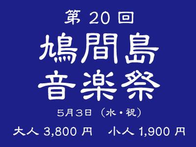鳩間島音楽祭2017アイキャッ